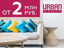 Квартиры в новостройках Urban Group от 2 млн! Успейте в феврале! Квартира с выгодой от